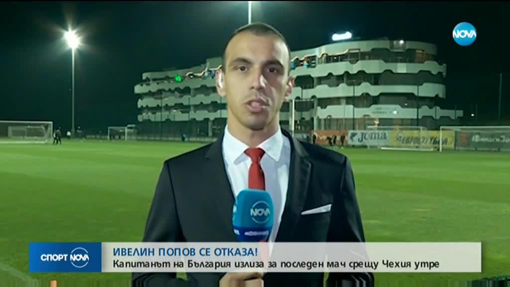 Спортни новини (16.11.2019 - централна емисия)