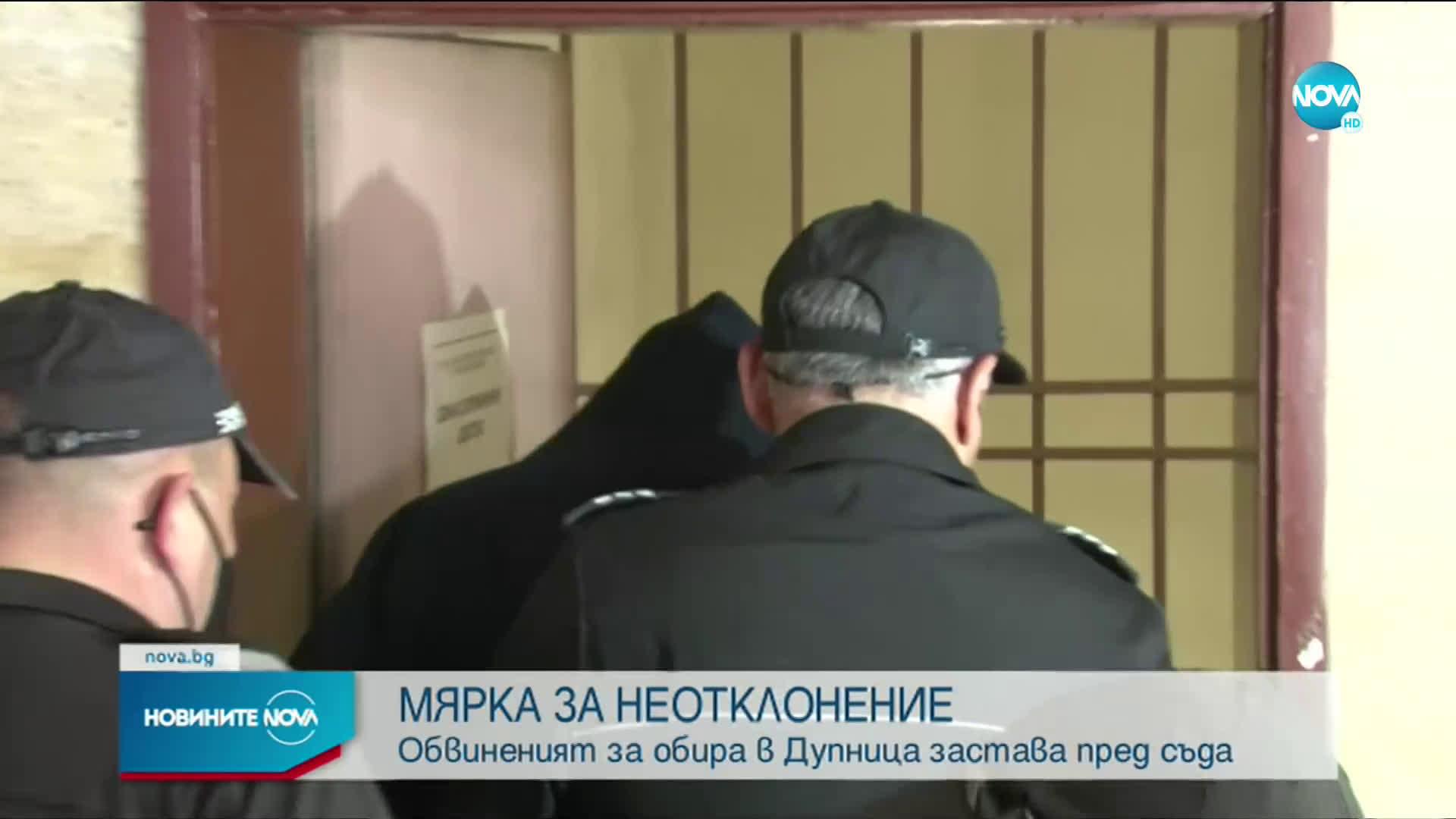 Оставиха в ареста обвинения за обира на банка в Дупница