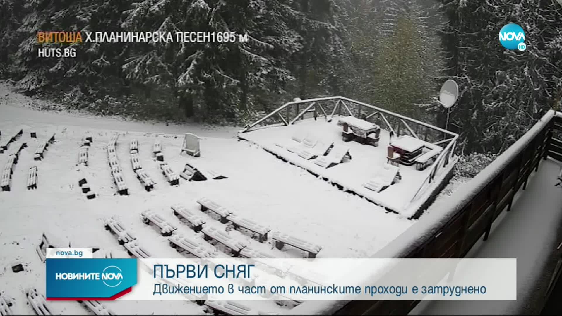 Сняг затрупа планините