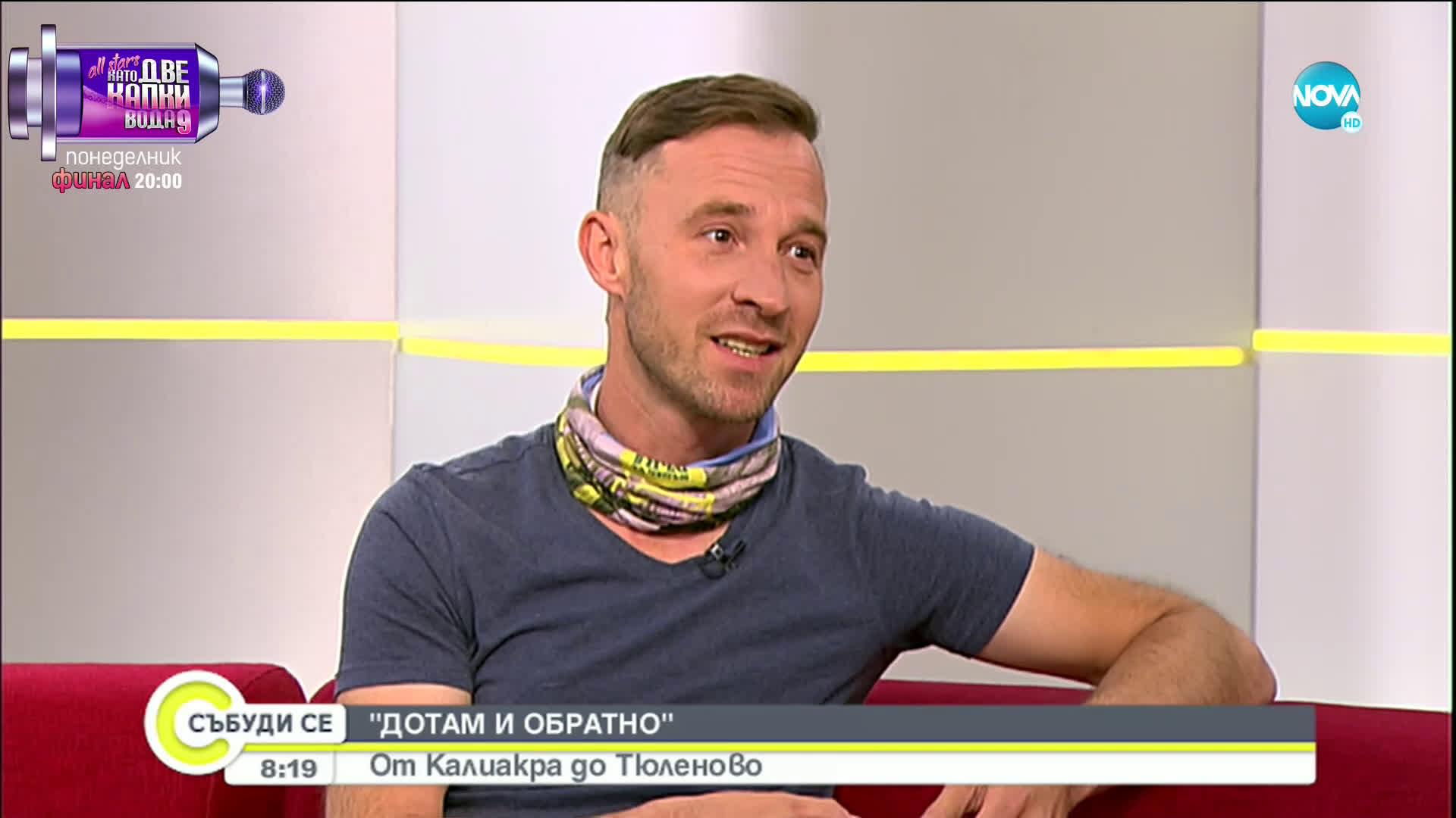 """""""ДОТАМ И ОБРАТНО"""": Разходка по девствените брегове от Калиакра до Тюленово"""