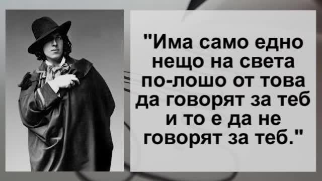 10 от най-великите цитати на Оскар Уайлд