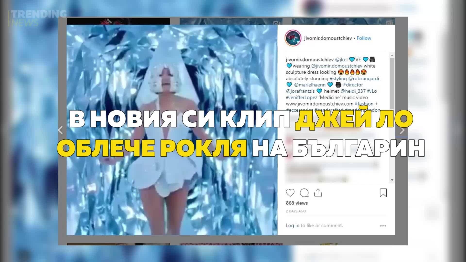 В новия си клип Джей Ло облече рокля на българин
