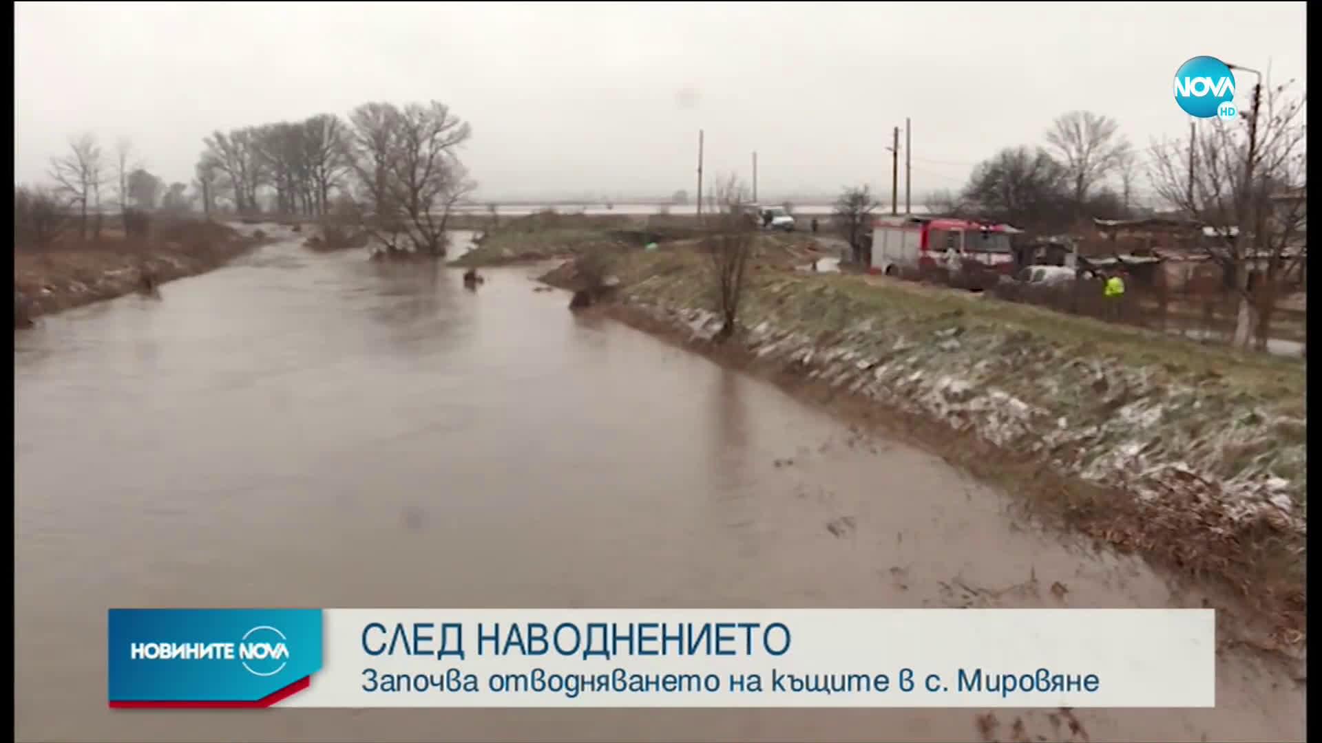 Започва отводняване на къщите в Мировяне