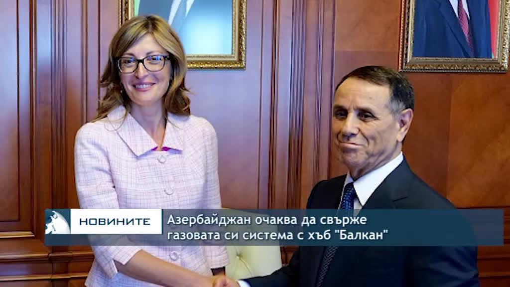 """Азарбейджан очаква да свърже газовата си система с хъб \""""Балкан\"""""""