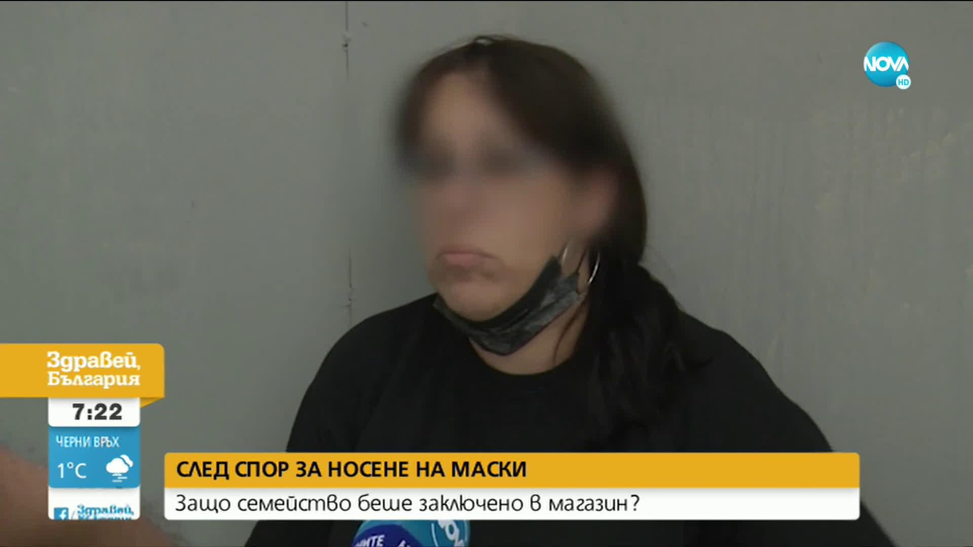 Заключиха семейство в магазин заради неносене на маска