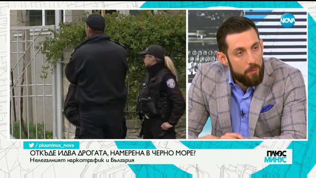 КОКАИН В МОРЕТО: Нелегалният наркотрафик и България
