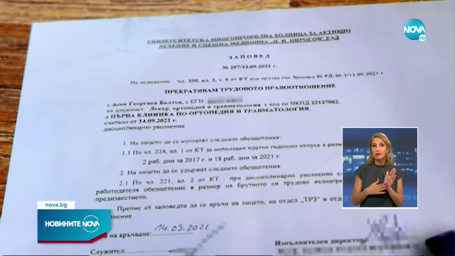 """Една от заповедите за уволнението на проф. Балтов от """"Пирогов"""""""