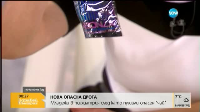 Експерт: Синтетичната дрога може да доведе до смърт още при първия прием