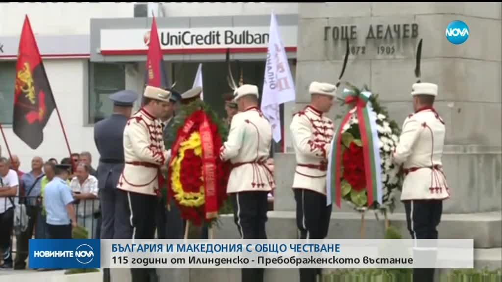България и Македония отпразнуваха 115 г. от Илинденско-Преображенското въстание