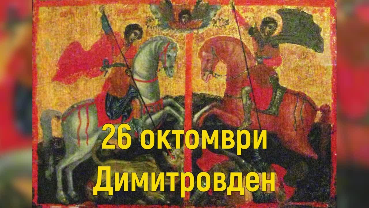 Димитровден - 26 Октомври