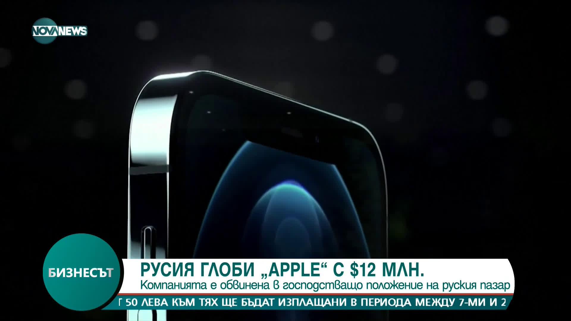 Русия глоби Apple с 12 млн. долара