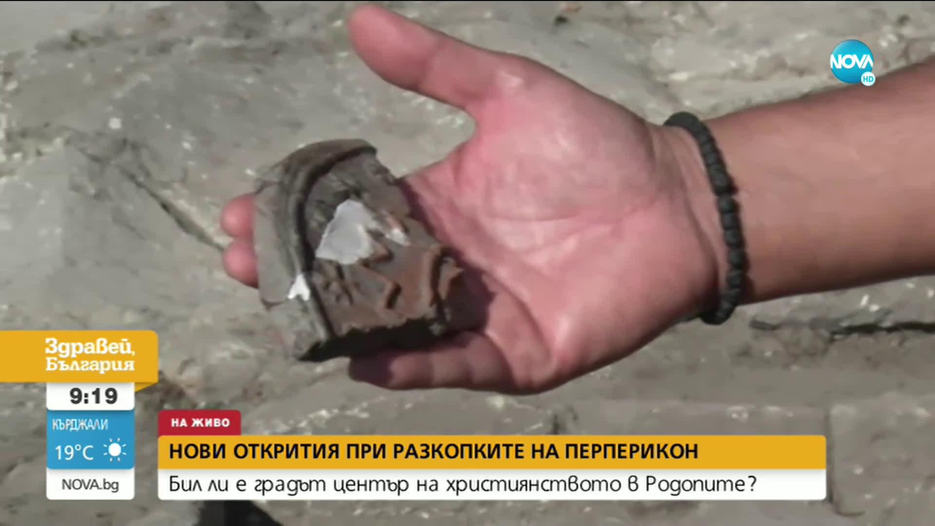 Нови открития при разкопките на Перперикон