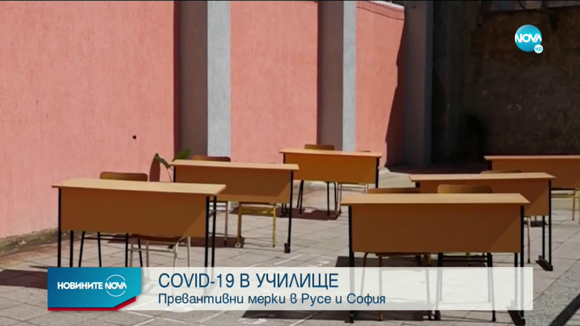 Започва пълна дезинфекция на математическата гимназия в Русе