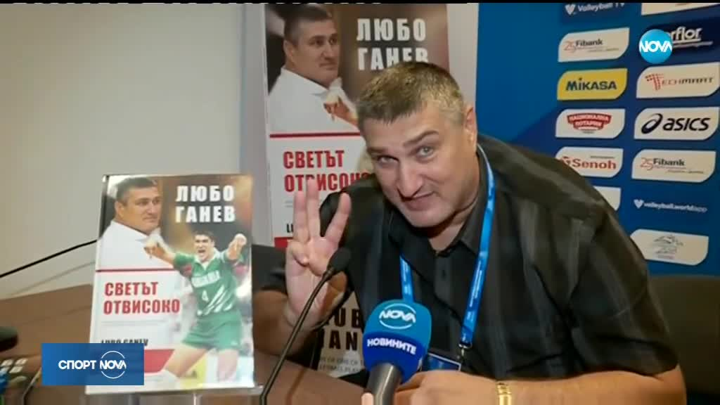 Любо Ганев представи книга-фотоалбум и пожела успех на волейболистите