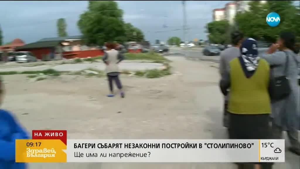 """Събарят къщи и павилиони в пловдивския квартал """"Столипиново"""""""