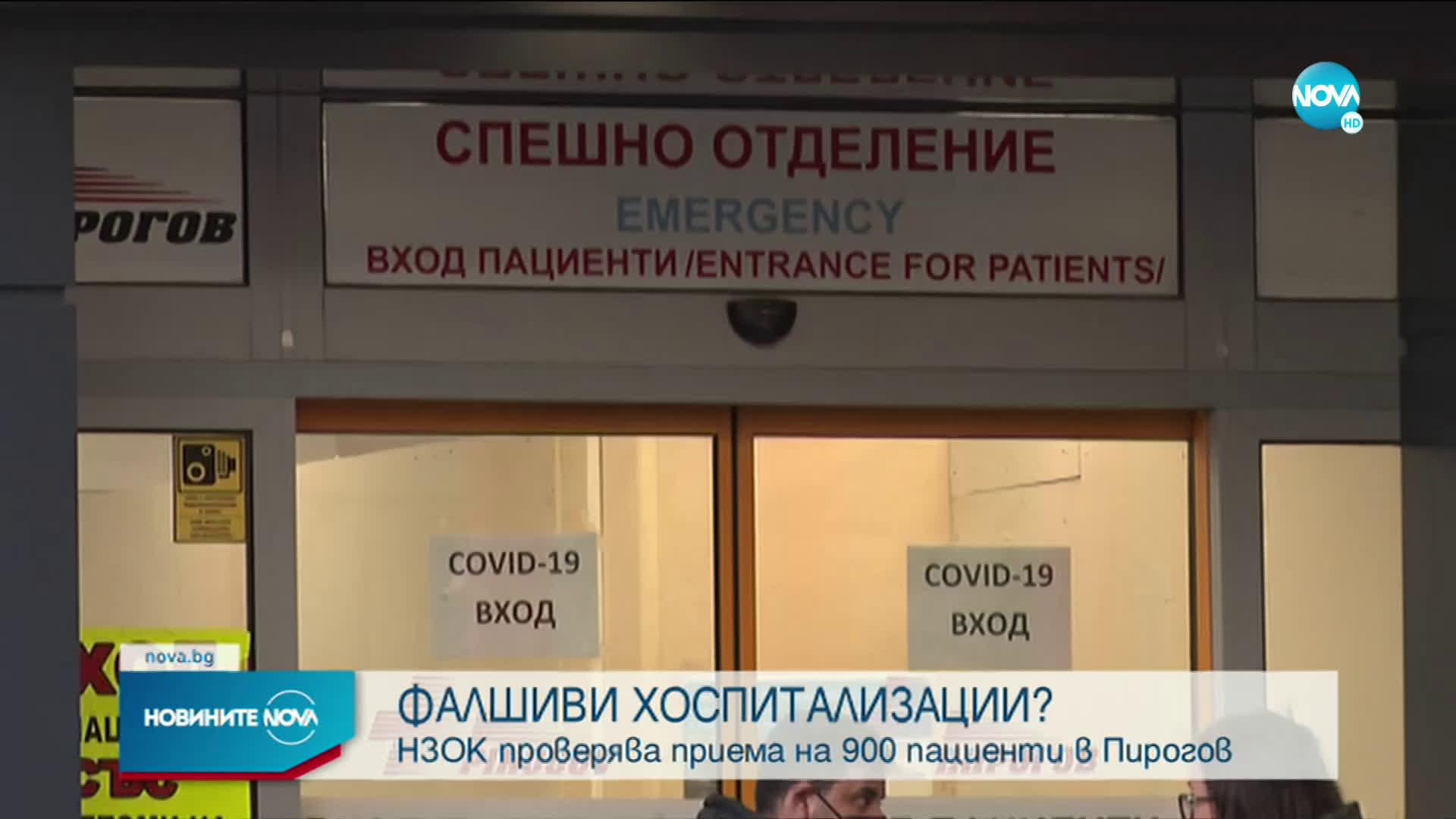 """Здравните власти започнаха проверка в """"Пирогов"""" (ОБЗОР)"""