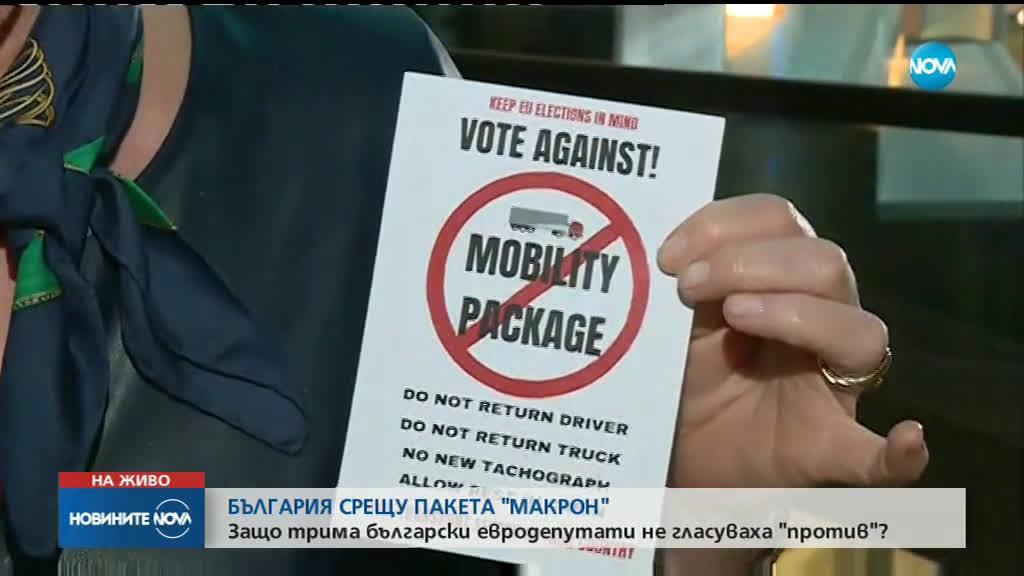 """България срещу пакета \""""Макрон\"""" (ОБЗОР)"""