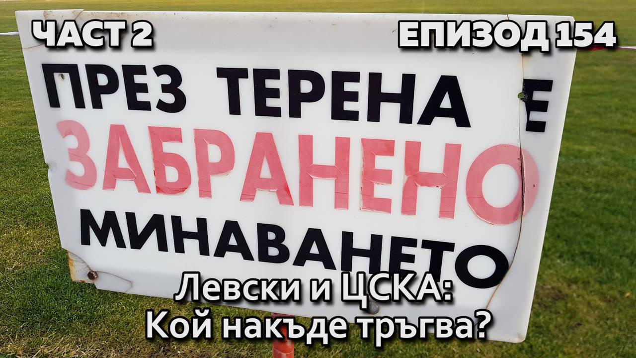 Левски и ЦСКА: Кой накъде тръгва?