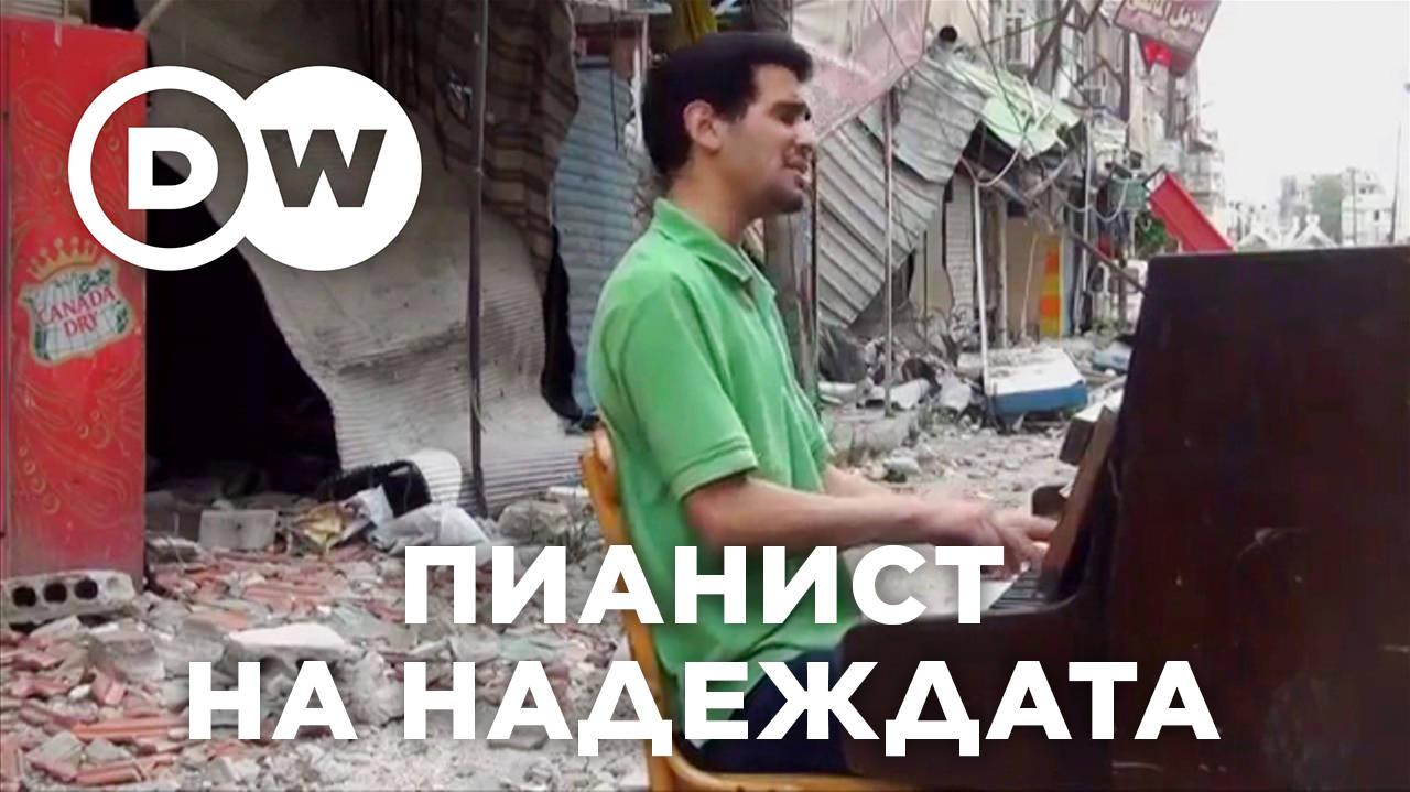 Да свириш сред куршумите в Сирия: Историята на Айхам Ахмад