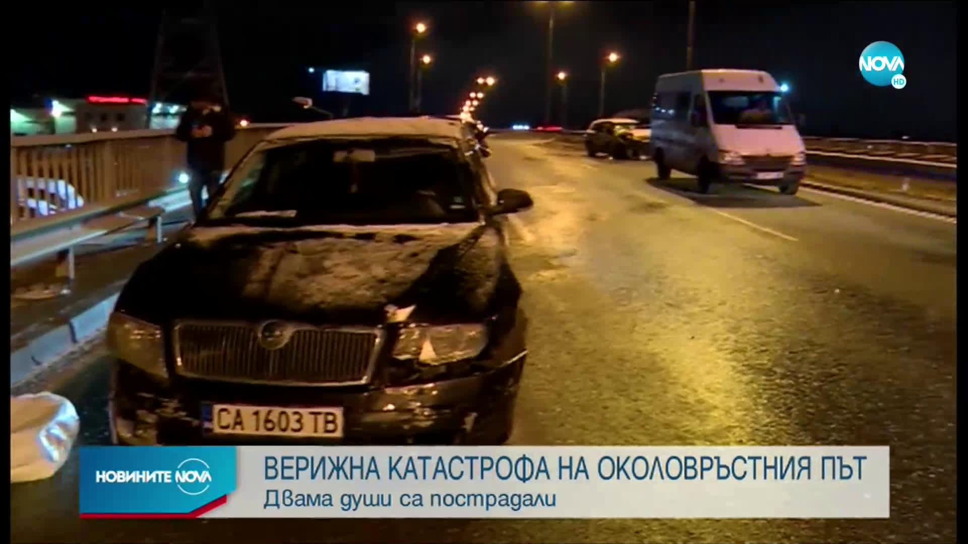 Катастрофа с около 10 коли на Околовръстното в София