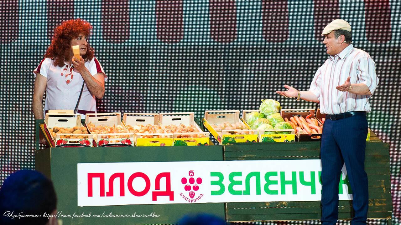 Скеч с Тончо Токмакчиев в Забраненото шоу на Рачков (09.05.2021)