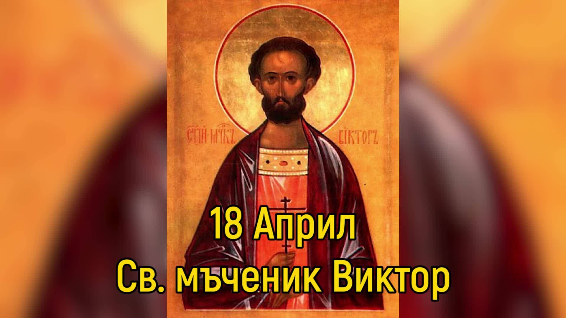 18 Април - Св. мчк Виктор