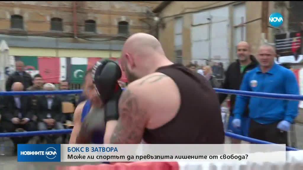 Бокс в затвора: Може ли спортът да превъзпита лишените от свобода?