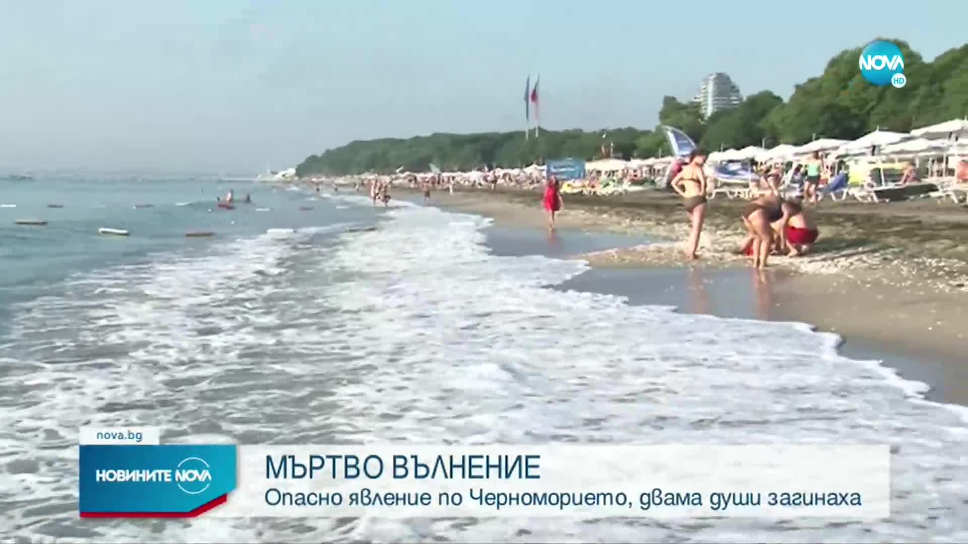 Мъртво вълнение по Черноморието