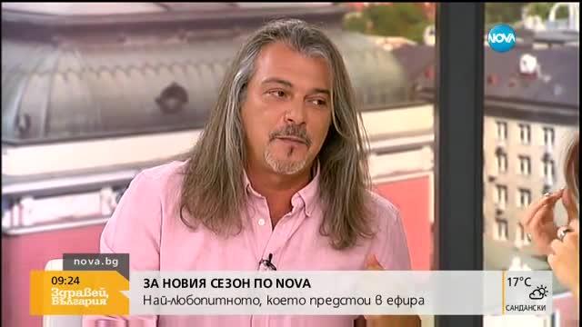 """""""Пееш или лъжеш"""" - новото предаване в ефира на NOVA"""
