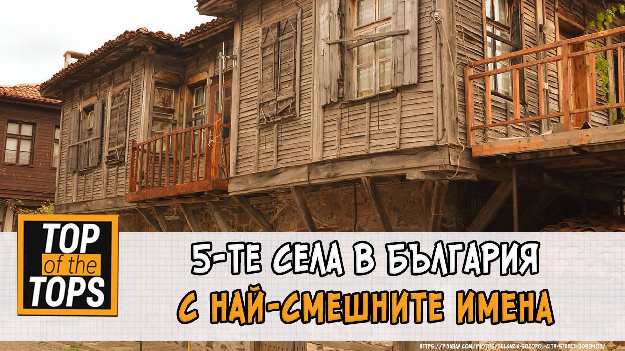 5-те села в България с най-смешните имена