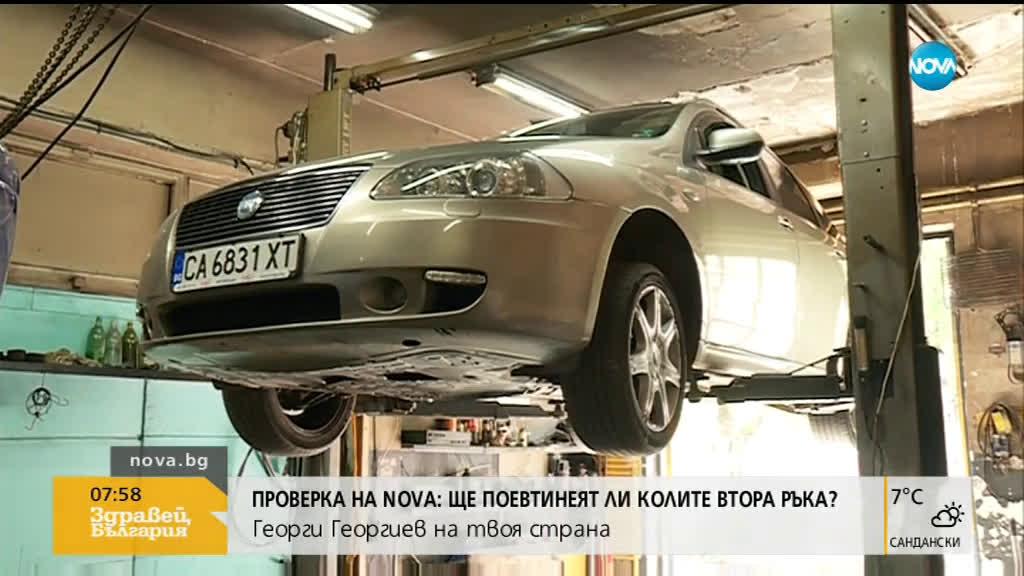 """""""НА ТВОЯ СТРАНА"""": Срив в продажбите на коли втора ръка"""