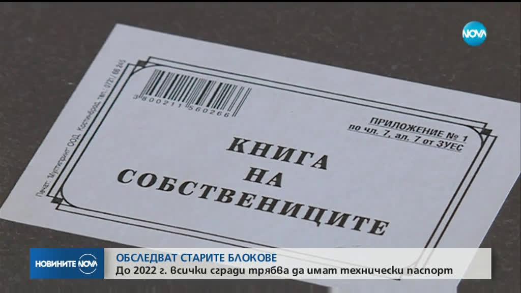 Плащаме между 100 и 500 лв. за технически паспорт на домовете ни