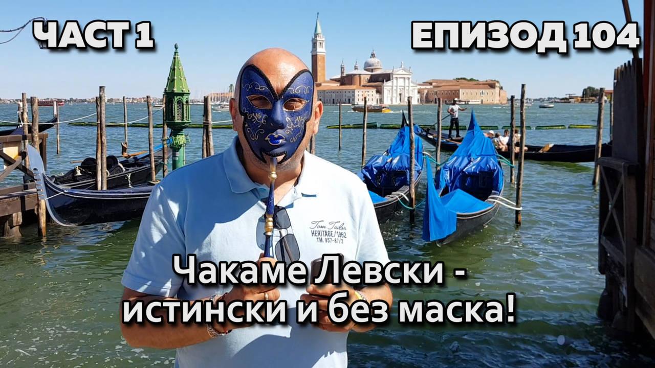 Чакаме Левски - истински и без маска!