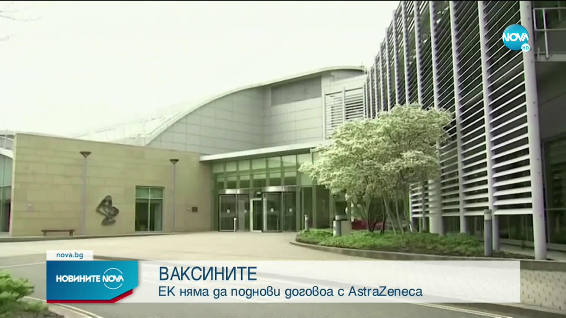EK няма да поднови догова с AstraZeneca
