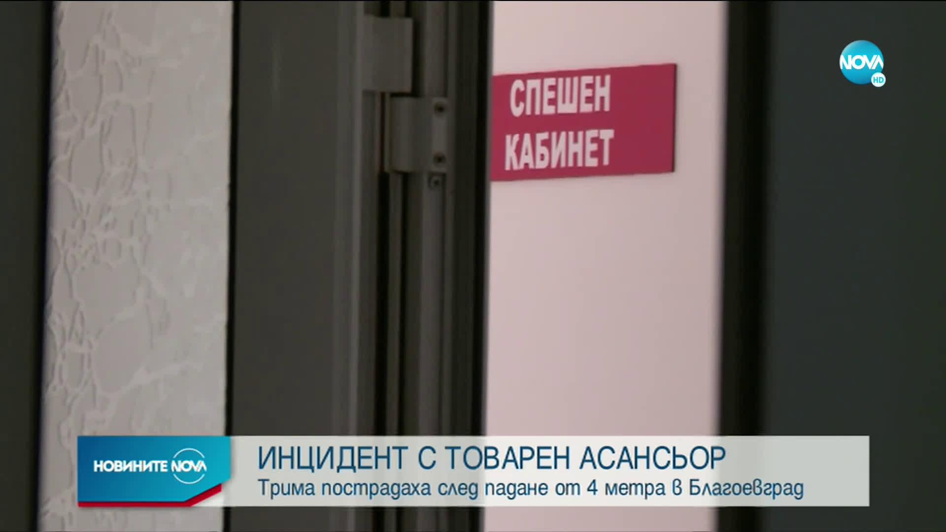 Повдигащо съоръжение пропадна в Благоевград, има пострадали (ВИДЕО)