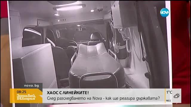 Хаос с линейките: След разследването на NOVA – как ще реагира държавата?