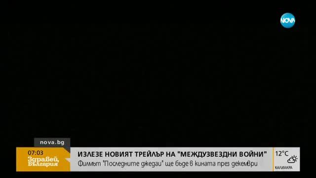 """Излезе новият трейлър на """"Междузвездни войни"""""""