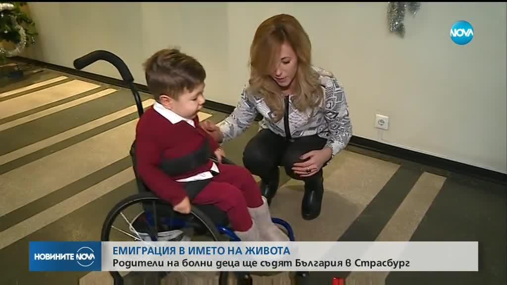 Родители на болни деца ще съдят България в Страсбург
