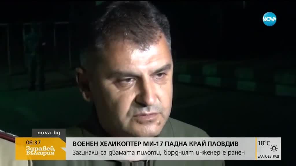Военен Ми-17 падна край Пловдив