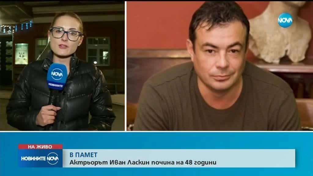 Отиде си актьорът Иван Ласкин