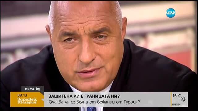 Борисов: Готвим се за тежък проблем с бежанската вълна