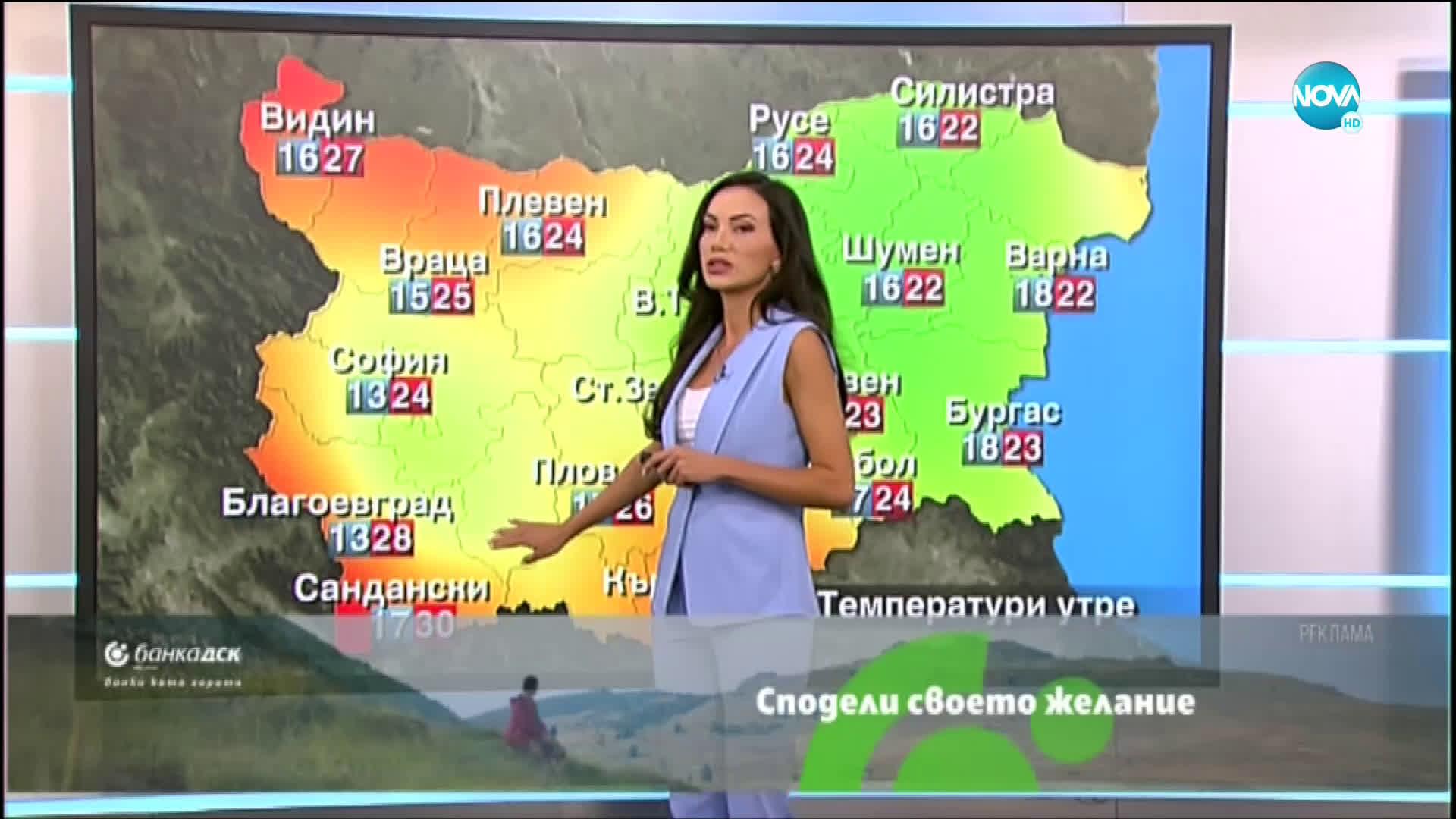 Прогноза за времето (17.06.2021 - централна)