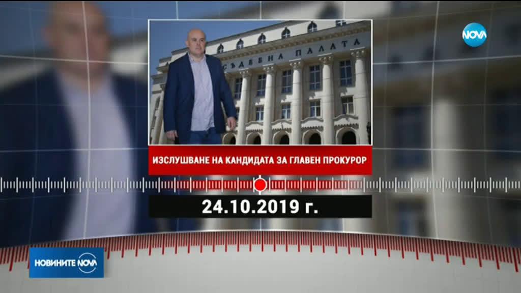 ВСС одобри датата, на която ще бъде изслушан кандидатът за нов главен прокурор