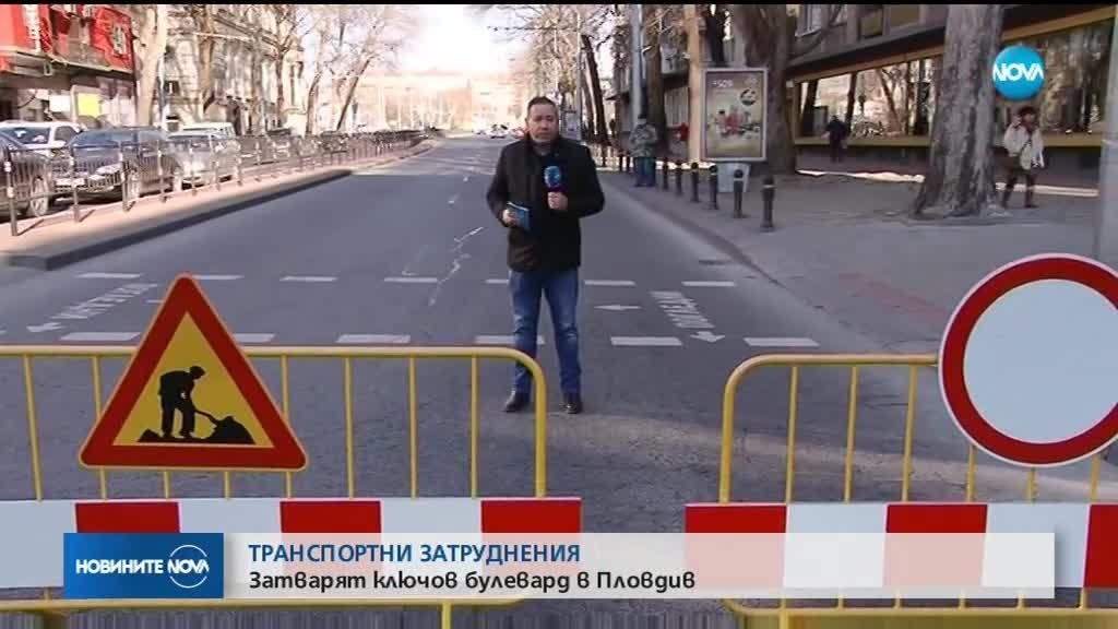 Затвориха ключов булевард в Пловдив
