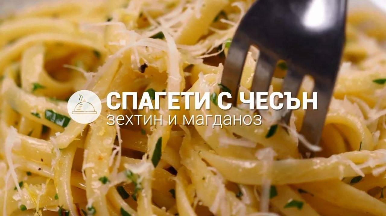 Спагети с чесън, зехтин и магданоз // ХАПКА