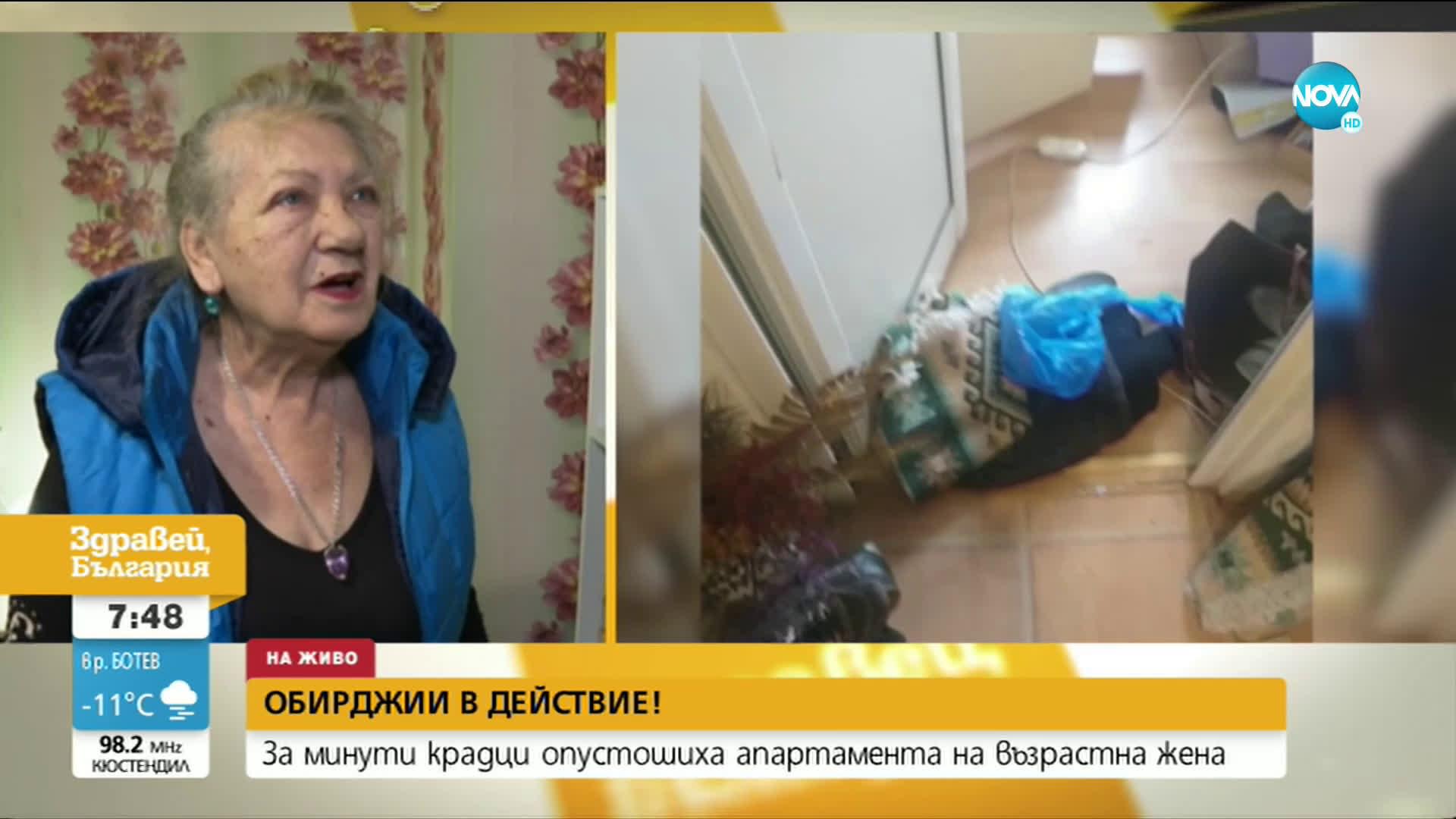 """""""ДРЪЖТЕ КРАДЕЦА"""": Обраха за минути жилището на възрастна жена в София"""