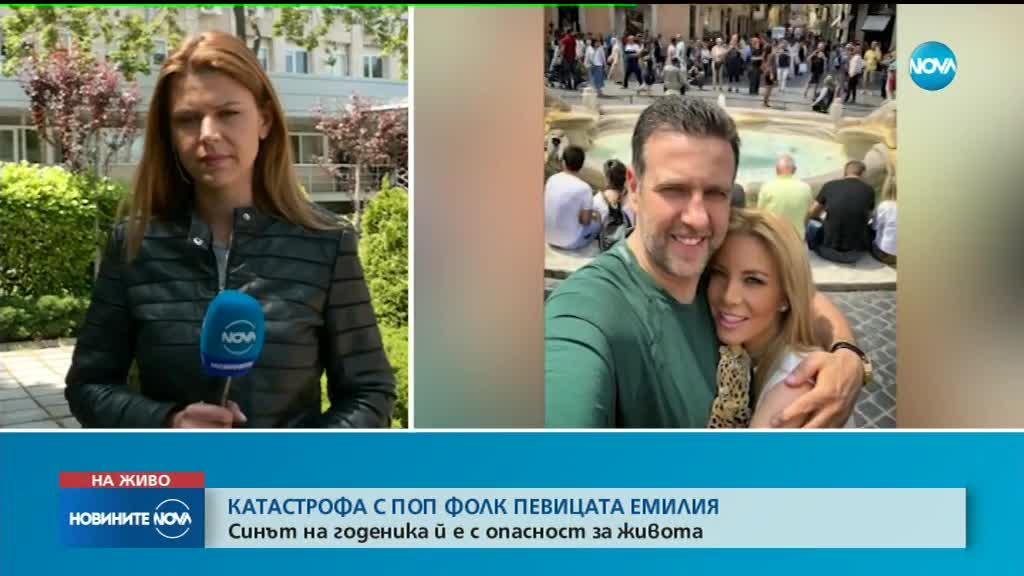 СЛЕД КАТАСТРОФА: Фолк певицата Емилия е в болниц