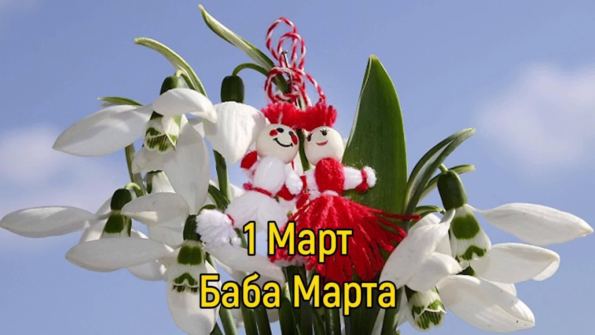 1 Март - Баба Марта