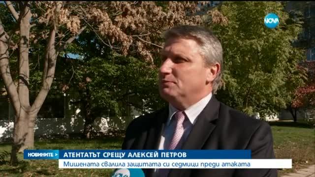 Алексей Петров свалил охраната си седмици преди атаката