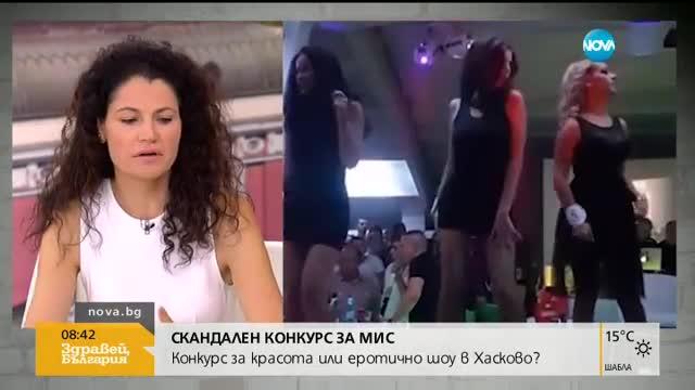 Конкурс за красота или еротично шоу в Хасково?